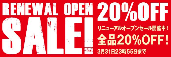 リニューアルオープンセール開催中! 全品20%OFF! 3月31日23時55分まで